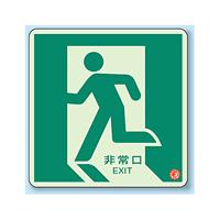 非常口左向き1 避難口・通路誘導標識 (蓄光ステッカー) 300×300 (829-10A)