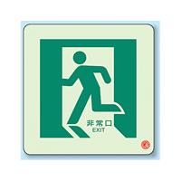 非常口左向き2 避難口・通路誘導標識 (蓄光ステッカー) 300×300 (829-12A)