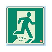 非常口右向き1 避難口・通路誘導標識 (蓄光ステッカー) 300×300 (829-13A)
