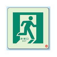 非常口右向き2 避難口・通路誘導標識 (蓄光ステッカー) 300×300 (829-15A)