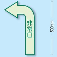非常口 左矢印 床面貼付蓄光ステッカー 500 ×300 (829-391)