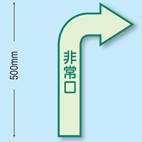 非常口 右矢印 床面貼付蓄光ステッカー 500 ×300 (829-392)