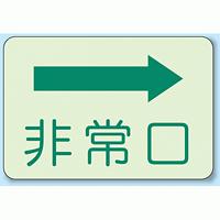 非常口 → 側面貼付蓄光ステッカー 225×300 (829-35)