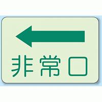 非常口 ← 側面貼付蓄光ステッカー 225×300 (829-36)
