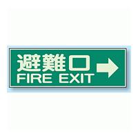 避難口 → 蓄光性標識 100×300 (319-44)
