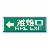 避難口 ← 蓄光性標識 100×300 (319-45)