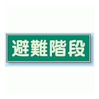 避難階段 蓄光性標識 100×300 (829-50)