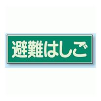 避難はしご 蓄光性標識 100×300 (829-52)