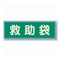救急袋 蓄光性標識 100×300 (829-56)