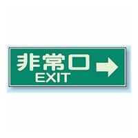 非常口 EXIT→ 蓄光性標識 100×300 (829-63)