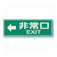 非常口 EXIT← 蓄光性標識 100×300 (829-64)