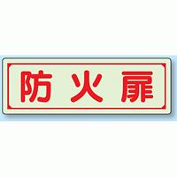 防火扉 (横型) 蓄光ステッカー 80×240 (829-75)
