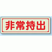 非常持出 (横型) 蓄光ステッカー 80×240 (829-76)