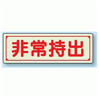 非常持出 (横型) 蓄光ステッカー 40×120 (829-77)