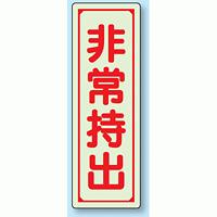 非常持出 (縦型) 蓄光ステッカー 240×80 (829-78)