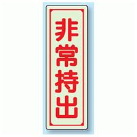 非常持出 (縦型) 蓄光ステッカー 120×40 (829-79)