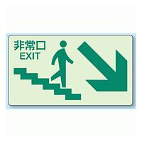 非常口矢印右下 階段壁面用蓄光ステッカー 130×230 (829-87)