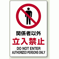 ピクトサイン 関係者以外立入禁止 ボード 300×200 (803-011)