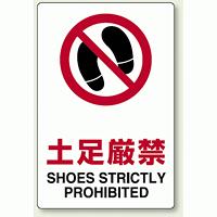 ピクトサイン 土足厳禁 ボード 300×200 (830-071)