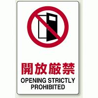 ピクトサイン 開閉厳禁 ステッカー 300×200 (803-082)
