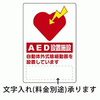 AED設置施設 ステッカー 300×200 (831-01)