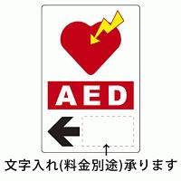 AED誘導用標識 (左矢印) ステッカー 300×200 (831-02)