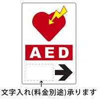 AED誘導用標識 (右矢印) ステッカー 300×200 (831-03)