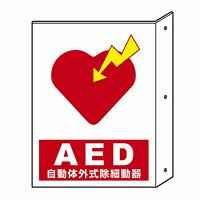 AED 突出標識・両面タイプ 300×225