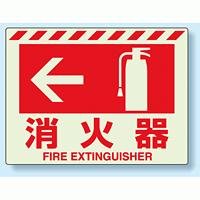 消火器標識 左矢印 蓄光ステッカー 225×300 (831-07)