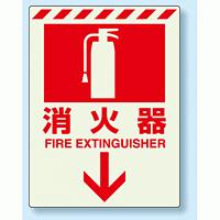 消火器標識 蓄光ステッカー 300×225 (831-08)