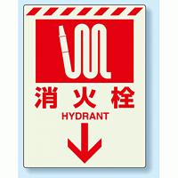 消火栓標識 蓄光ステッカー 300×225 (831-09)