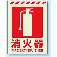 消火器標識 蓄光ステッカー 400×300 (831-10)