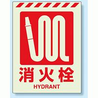 消火栓標識 蓄光ステッカー 400×300 (831-11)