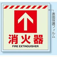 消火器標識 蓄光ステッカー 300×300床設置用 (831-12)