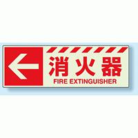 消火器標識 左矢印 蓄光ステッカー 120×360 (831-16)