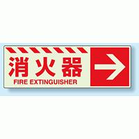消火器標識 右矢印 蓄光ステッカー 120×360 (831-17)