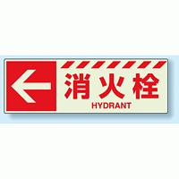 消火栓標識 左矢印 蓄光ステッカー 120×360 (831-18)