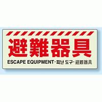 災害標識 避難器具 硬質蓄光板 150×360 (831-21)