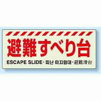 災害標識 避難すべり台 硬質蓄光板 150×360 (831-24)