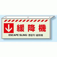 吊り下げ災害標識 緩降機 152×362 (831-30)