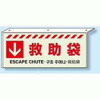吊り下げ災害標識 救助袋 152×363 (831-31)