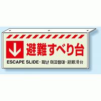 吊り下げ災害標識 避難すべり台 152×364 (831-32)