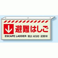 吊り下げ災害標識 避難はしご 152×365 (831-33)