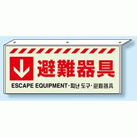 吊り下げ災害標識 避難器具 152×367 (831-35)