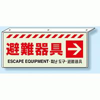 吊り下げ災害標識 避難器具・右矢印 152×368 (831-36)