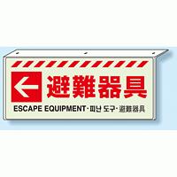 吊り下げ災害標識 避難器具・左矢印 152×369 (831-37)