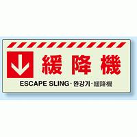 災害標識 緩降機 蓄光ステッカー 150×360 (831-40)