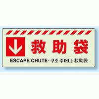 災害標識 救助袋 蓄光ステッカー 150×360 (831-41)