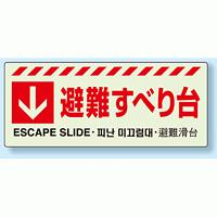 災害標識 避難すべり台 蓄光ステッカー 150×360 (831-42)
