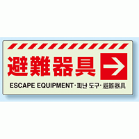 災害標識 避難器具・右矢印 蓄光ステッカー 150×360 (831-46)